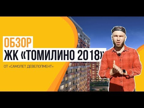 Обзор ЖК «Томилино 2018 (Самолёт-Томилино)» от застройщика «Самолет Девелопмент»