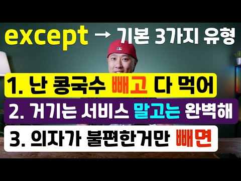 except → 기본 3가지 활용 유형 ( except / except for 차이 ) ( 영어회화 )