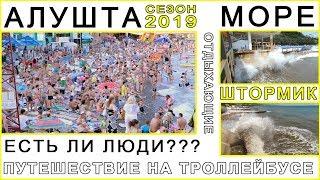 Крым /Алушта / Курортный сезон 2019 / Сколько туристов?
