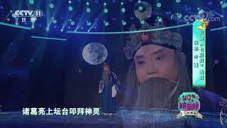 [梨园闯关我挂帅]京剧《七星灯》选段 演唱:叶蓬| CCTV戏曲