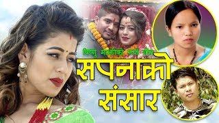 Bishnu Majhi New Song 2075/2018||Sapanako Sansar||सपनाको संसार||Mousam Gurung ft,Sanchita Shahi