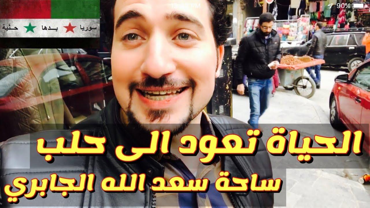 الحياة تعود الى حلب سوريا 2018 - ساحة سعد الله الجابري - سوق التلل l السندباد حلب فلوق #9