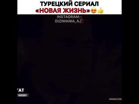 Турецкий сериал «Новая жизнь»😍👍🏻