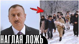 ПОЗОР!!! Наглая ложь Алиева про Ходжалу