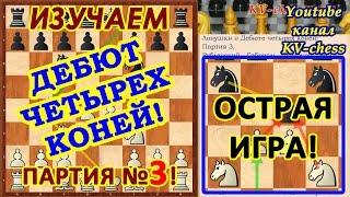 Острая игра белых и черных в Дебюте четырех коней!
