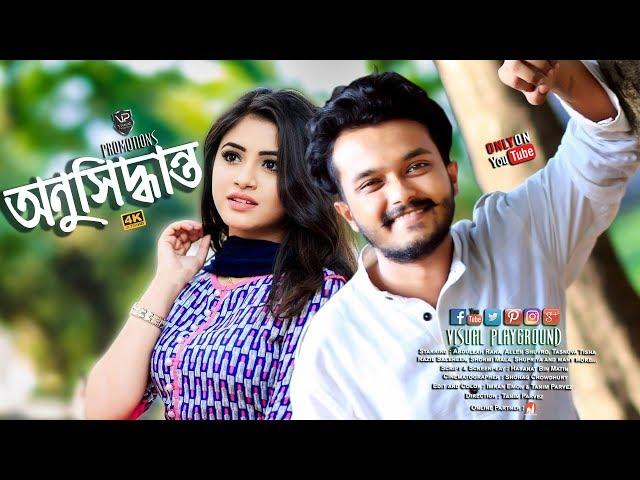 Bangla Natok | Anushiddhanto | অনুসিদ্ধান্ত | Allen Shuvro | Tasnuva Tisha | Visual Playground | 4K