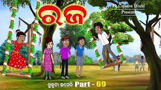 Raja I Sukuta Comedy Part - 69 I Raja Mahostav I Odia Comedy I PK Creative World I Cartoon Jokes
