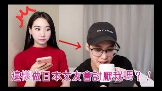 這樣做日本女友會討厭我嗎?!【日本台灣大不同】 thumbnail