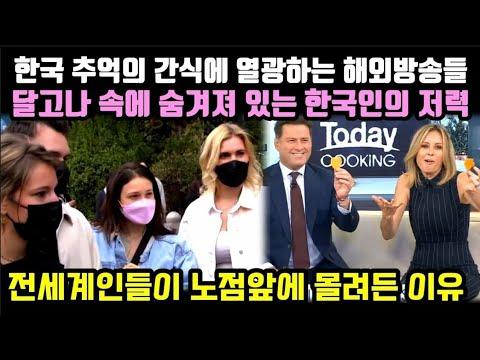 한국 추억의 간식에 열광하는 해외방송들, 달고나 속에 숨겨져 있는 한국인의 저력, 전세계인들이 노점앞에 몰려든 이유