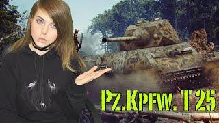 Pz.Kpfw. T 25 - Хорошо забытое старое [TANK GIRL]
