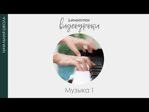 Звучащие картины | Музыка 1 класс #13 | Инфоурок