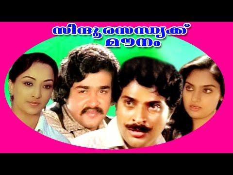 Sindoora Sandhyakku Mounam | Malayalam Super Hit Full Movie | Mohanlal