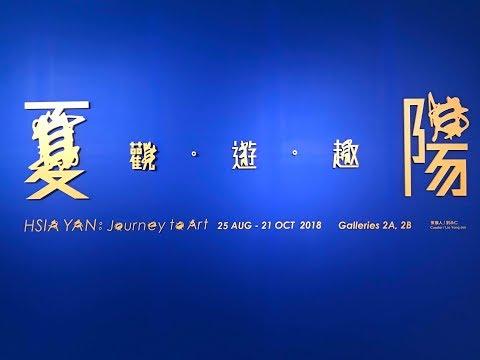夏陽 - 台北市立美術館 / Hsia Yan - Taipei Fine Arts Museum, Superrobertliu