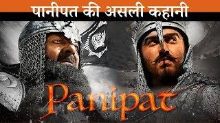 PANIPAT (2019) - Real Story | Official Trailer | Sanjay Dutt, Arjun Kapoor, Kriti Sanon | Ashutosh