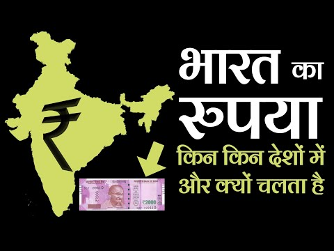 Why These Countries Use Indian Rupee As Currency?