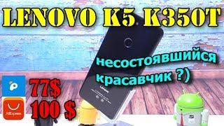 Lenovo K5 K350t подробный обзор