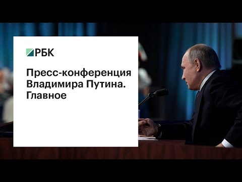 Пресс-конференция Владимира Путина. Главное