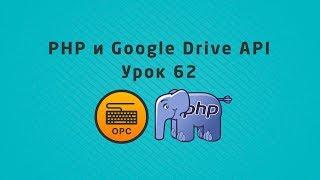 62 - Уроки PHP. Google Drive API