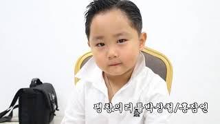 평창의리틀박상철(홍잠언) 2018.2.15