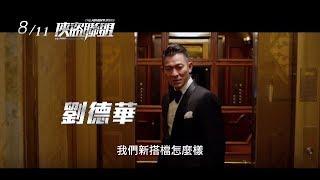 【俠盜聯盟】The Adventurers 酷炫預告~ 2017/08/11 大展身手