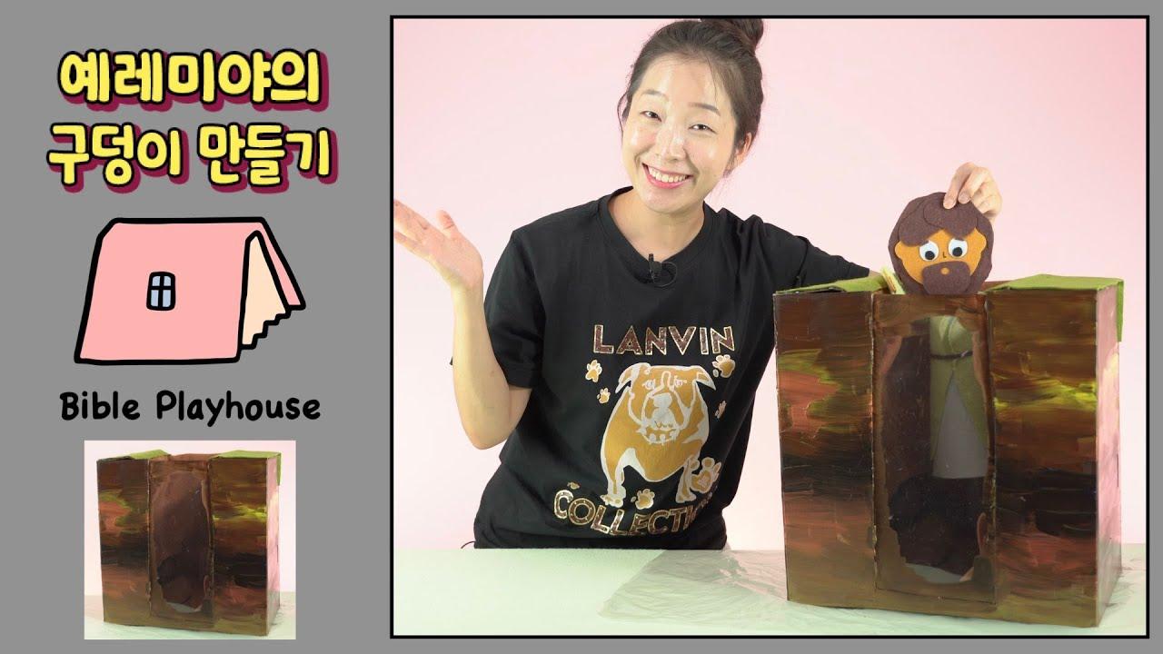 [Bible Playhouse #7] 예레미야의 구덩이 만들기_DIY_홈스쿨_미술놀이