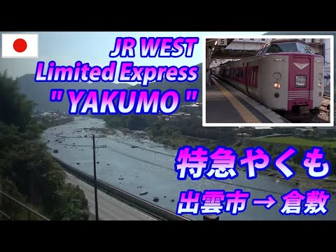 "LTD EXP ""YAKUMO"" 特急やくも 出雲市→倉敷 山陰本線・伯備線 全区間 (Passenger's view)"