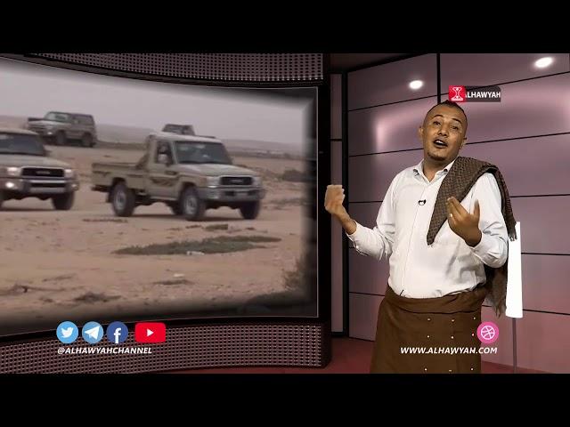 18-02-2020 - خبر وعلم - هادي يبيع المهرة