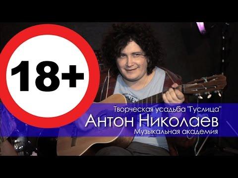 Антон Николаев (группа Пролетарий)