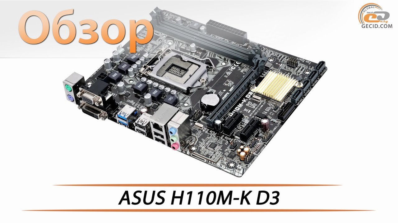 ASUS H110M-K D3 - тестирование материнской платы на Intel H110