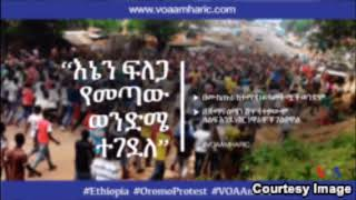 Ethiopia : Down Down Weyanny Protests Continue in Oromia region