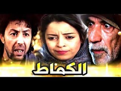 الفيلم الكوميدي المغربي - الحاج الكماط motarjam