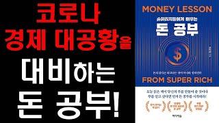 든든한 돈 공부 -  다가오는 경제 위기를 대비하는 돈…
