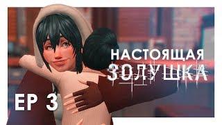 🔴 Настоящая Золушка / 3 / The Sims 4