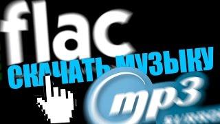 Download В каком формате скачивать музыку, FLAC или mp3? Mp3 and Videos