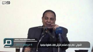 بالفيديو| الأسواني: نظام مبارك