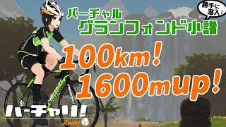 【バーチャリ】100km!1600mup!