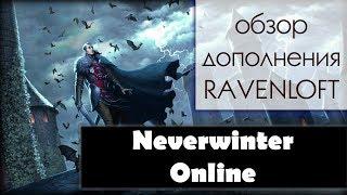 Neverwinter Online. ОБЗОР дополнения RAVENLOFT! Актуальный контент!