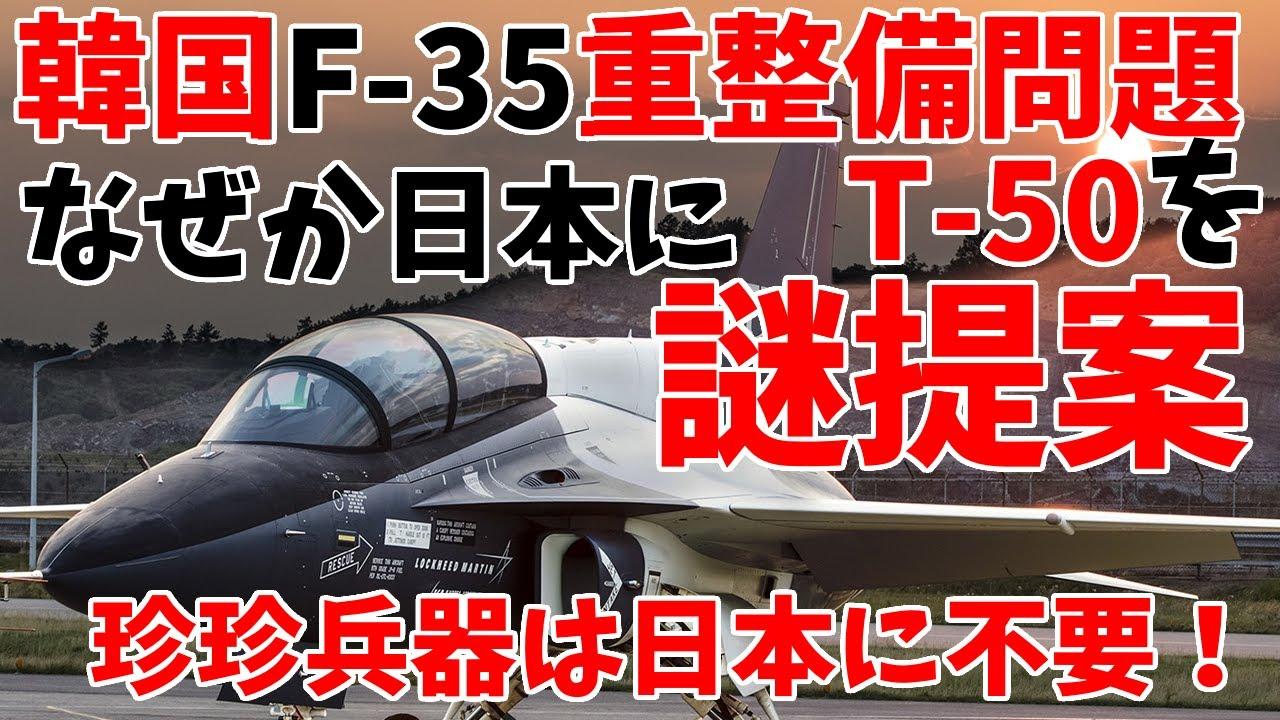 韓国さん、F-35のMRO&U利用の代わりにT-50を日本に売りつけようとする【ゆっくり解説】