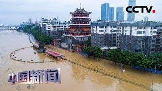 [中国新闻] 水利部:江南华南九条主要河流发生超警以上洪水 | CCTV中文国际