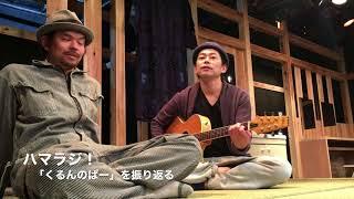 ゴツプロ!浜谷康幸MCのゆるゆるトークショー ゴツプロ!第三回公演 『...