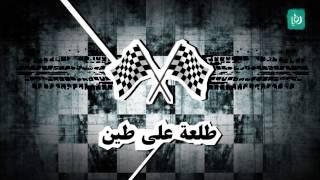 طب غير - الحلقة الرابعة عشر - سيارات الدفع الرباعي