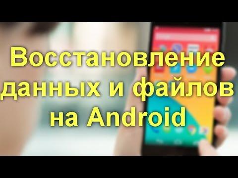 КАК ВОССТАНОВИТЬ ФАЙЛЫ И ДАННЫЕ НА СМАРТФОНАХ И ПЛАНШЕТАХ НА Android