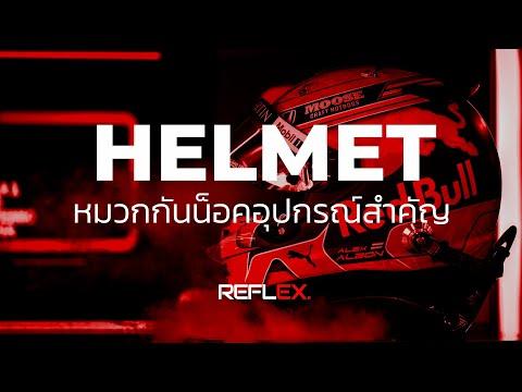 """F1   วิวัฒนาการ """"หมวกกันน็อค"""" อุปกรณ์ที่ควบคู่กับกีฬาความเร็ว"""
