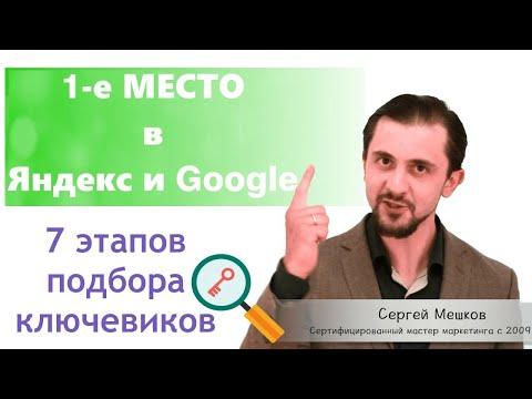 💯СТАТИСТИКА ЗАПРОСОВ ЯНДЕКС и GOOGLE.💢 Яндекс Wordstat (Вордстат) 2019. Как пользоваться?