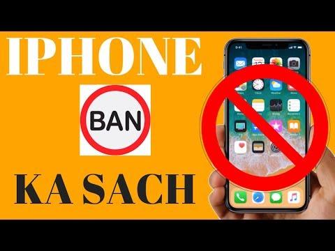 KYA SACH ME IPHONE BAN HO GEYA? - IPHONE BAN IN INDIA FINAL DECISION