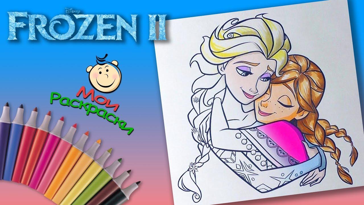 Холодное сердце 2 Раскраски для Детей Принцесса Анна и ...