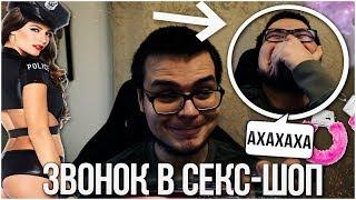 ЗВОНОК В СЕКС-ШОП - ПРАНК АЛФАВИТОМ!