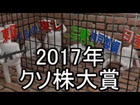 2017年クソ株大賞