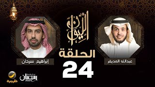 الرحالة إبراهيم سرحان  ضيف برنامج الليوان مع عبدالله المديفر (حكايا في السفر)