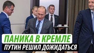 Паника в Кремле. Путин решил дожидаться